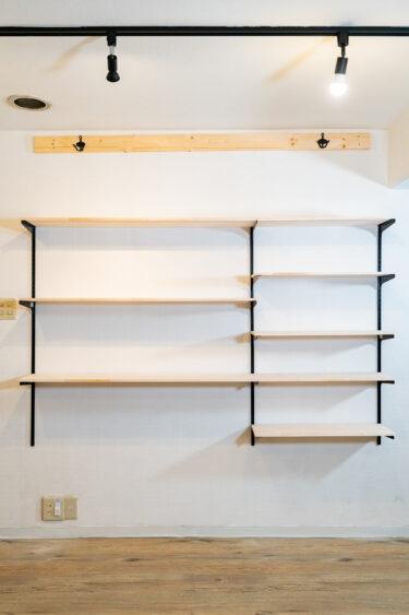 DIYで壁に棚を作る!壁掛け棚。セルフリノベーションシリーズ