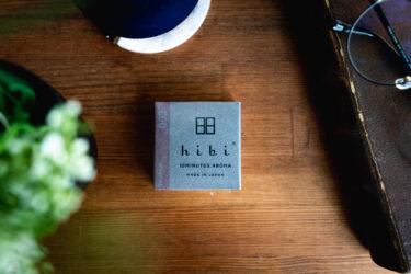 【マッチ式お香】最近気になっていたおしゃれなお香を購入レビュー!hibi・インテリア雑貨・小物・アロマリラックス